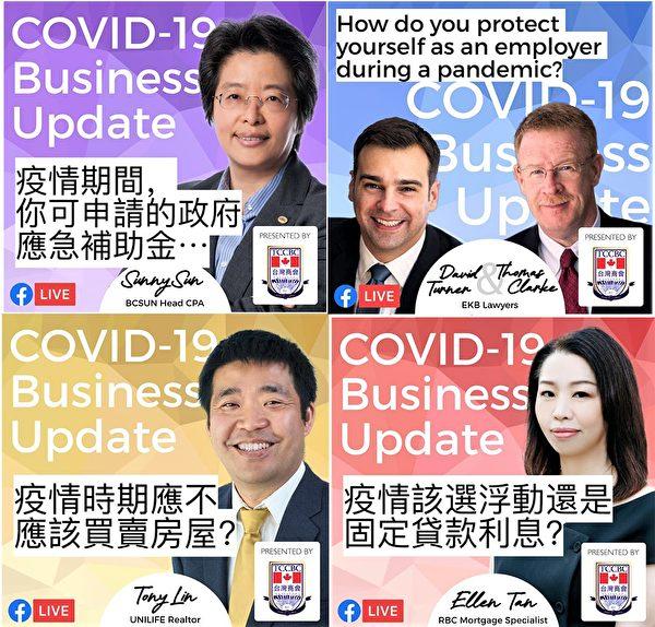 圖:卑詩台灣商會舉辦線上研討會,分享疫情期間各方面的資訊。(卑詩台灣商會提供照片)