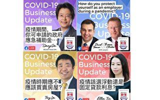 卑诗台湾商会举办研讨会 专家疫情解惑
