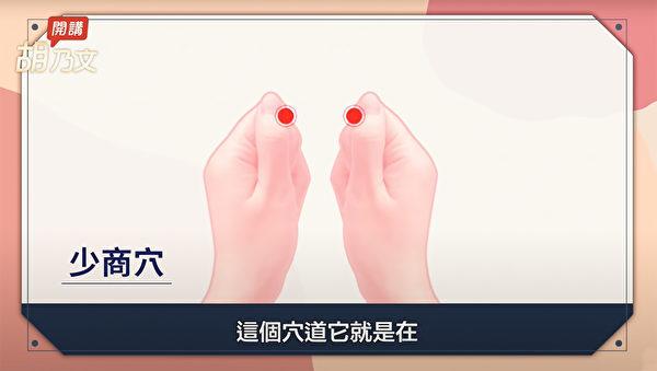 在少商穴放血,可以治喉咙痛,甚至急性扁桃腺炎也能治好。(胡乃文开讲提供)