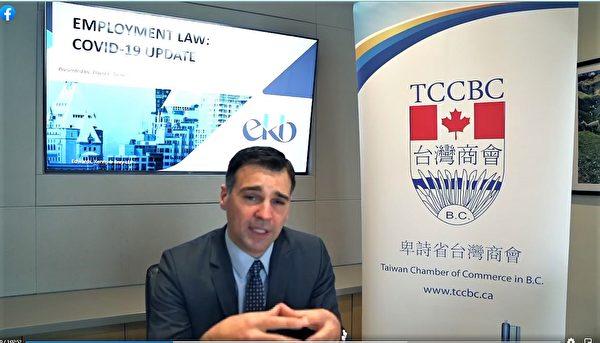 圖:卑詩台灣商會舉辦線上研討會,David Turner律師介紹雇主要知道的疫情期間法律資訊。(邱晨/大紀元)