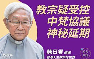 【珍言真语】陈日君:教宗受控 梵谛冈叩头中共