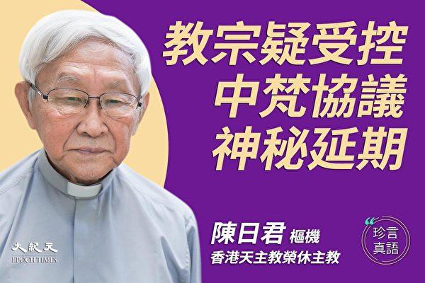 【珍言真語】陳日君:教宗受控 梵諦岡叩頭中共