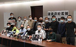 港民主派7人被捕后 立法会议员许智峯也被捕