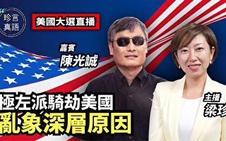 【珍言真语】陈光诚:共产红毒腐蚀美国价值