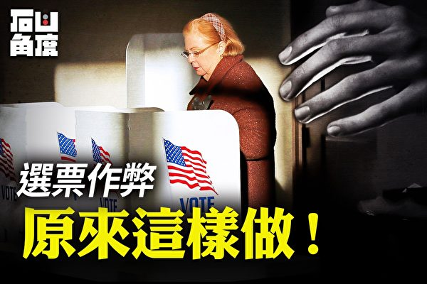【有冇搞错】选票作弊 原来这样做!