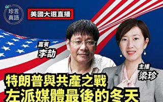 专访李劼:正邪决战 美重打独立战争