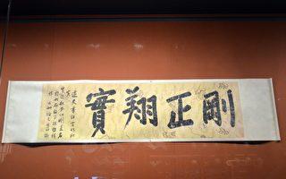 德与财的故事:曾国藩和林则徐的选择