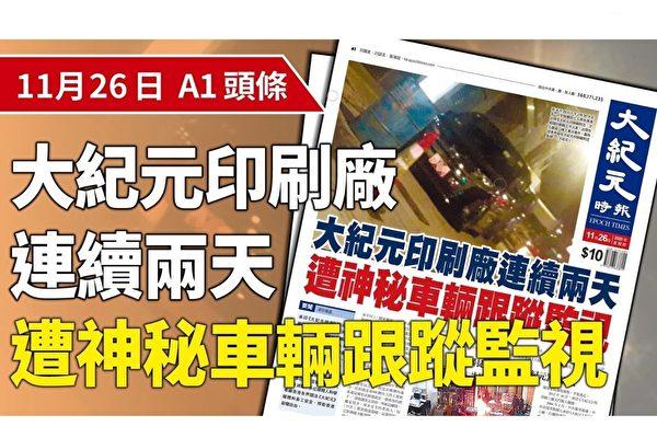 香港大纪元印刷厂遭监视 敢言媒体受关注