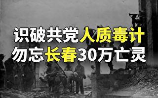 【欺世大观】传中共备战打台 勿忘长春30万亡灵
