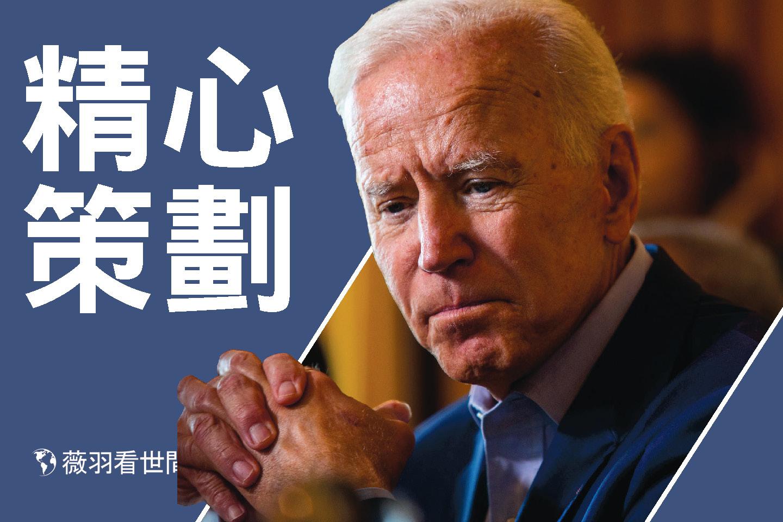 【薇羽看世間】一場精心策劃的「政變」?