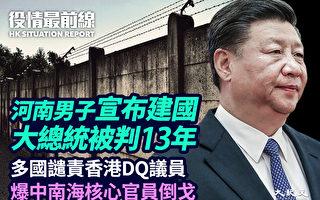 【役情最前線】河南男子宣布建國 獲刑13年