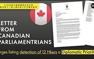 二十四加国议员联署救十二港青 反对中共人质外交