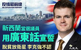 【役情最前线】新西兰议员以粤语宣誓 港人感动