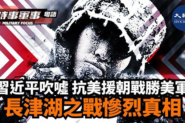 【时事军事】抗美援朝胜战?长津湖役惨烈真相