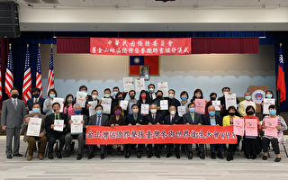 金山灣區續、新聘僑務榮譽職 支持台灣參與WHA