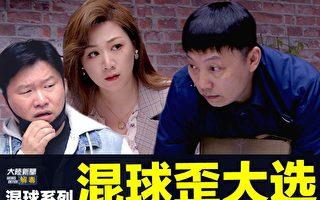 【大陆新闻解毒】时事小品:混球歪大选九字诀