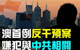 【澳洲新闻热点11.6】澳首例反干预案嫌犯与中共相关