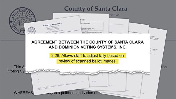 Dominion与圣县合同中,允许其员工修改计票结果。(大纪元制图)