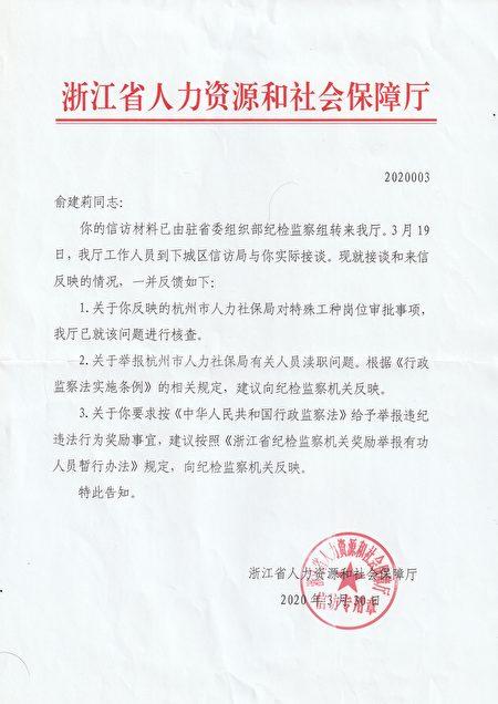 杭州維權人士俞建莉實名舉報杭州政府,遭報復打壓。(受訪人提供)