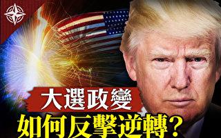 """【十字路口】左派""""政变""""川普如何反击逆转?"""