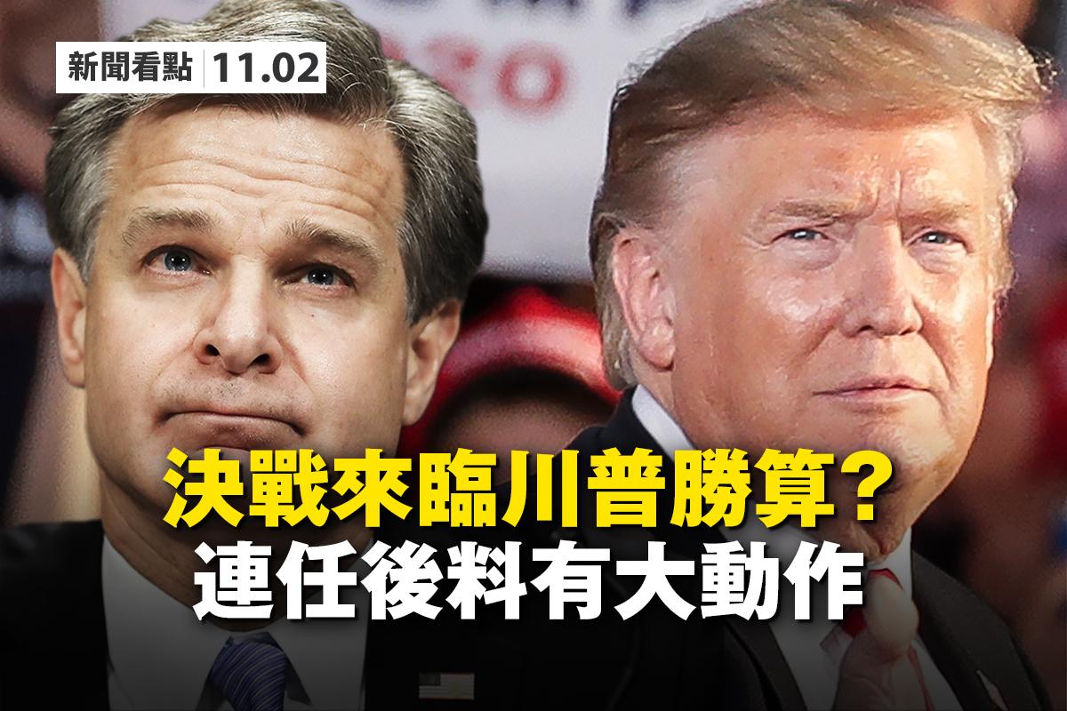 【新聞看點】決戰日特朗普勝算?連任料有大動作