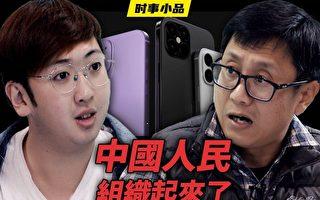 【大陆新闻解毒】时事小品:中国人民组织起来了