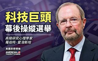 【思想领袖】爱泼斯坦:科技巨头操纵选举
