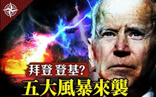 【十字路口】拜登胜选?五大风暴来袭