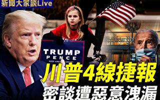 【新闻大家谈】川普4线捷报 密谈遭恶意泄露