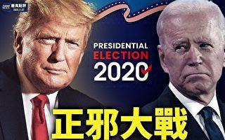 王友群:美国大选舞弊的深层原因是什么?