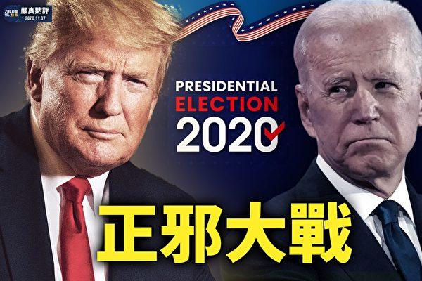 王友群:美國大選舞弊的深層原因是什麼?
