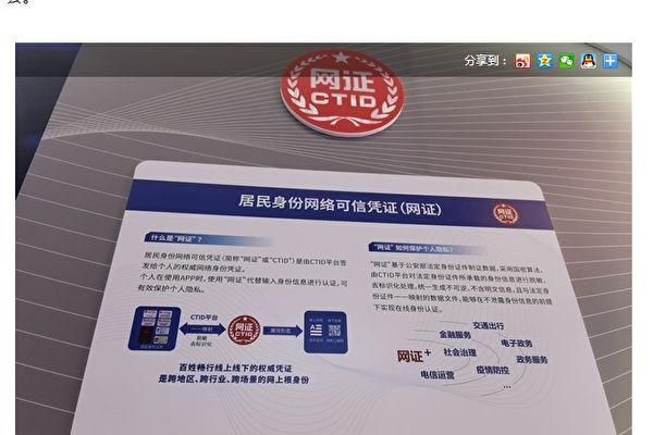 中共推行网络身份证 能否上网当局说了算?