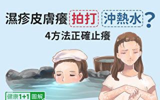 湿疹皮肤痒拍打、冲热水都错?4方法正确止痒