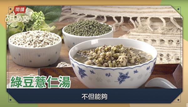 绿豆薏仁汤是非常好的保养皮肤的汤饮,可改善干痒,并使皮肤变得光滑细致。(胡乃文开讲提供)