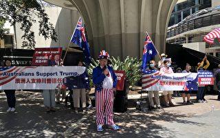 澳洲民众集会 挺川普连任 反对大选舞弊