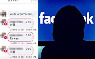 「台灣」被WHO臉書屏蔽 還有逾10個敏感詞