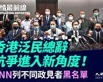 【役情最前线】港民主派议员总辞 抗争新角度