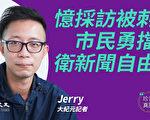【珍言真语】记者忆采访被刺:报真相不退缩
