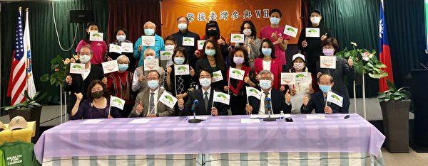 橙縣8僑團:臺灣加入世衛是世界之需要