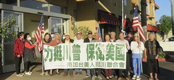 臺美人:支持川普總統司法訴訟 追究選舉舞弊
