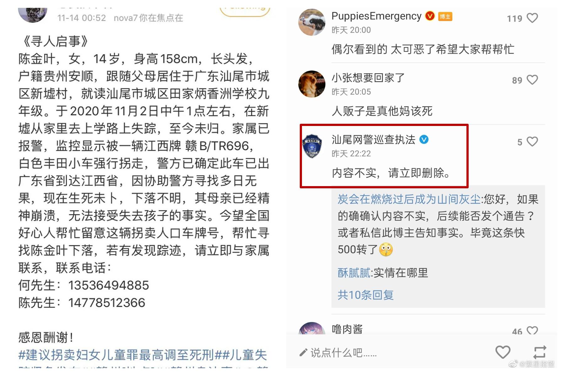 粵14歲女失蹤父母憂 警方稱私奔強刪尋人帖