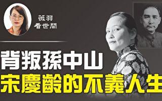 邢天行:宋慶齡致命中國的幾件事