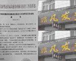 湖北蘄春追查密切接觸者 一美髮店被封