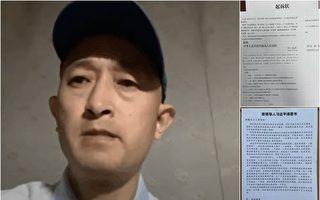 武漢疫情受害者家屬索賠第一案 上訴最高法
