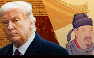 川普總統和唐朝宰相都因「還」東西得了福報