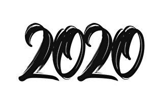 【名家专栏】大选 2020年尚未结束
