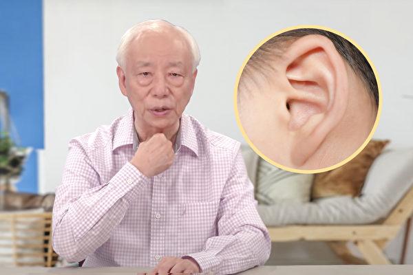 按摩两个耳穴,迅速缓解喉咙痛。(大纪元制图)