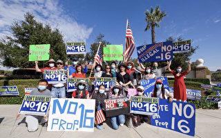 从ACA5到第16号公投 加州华裔:一路艰辛走来