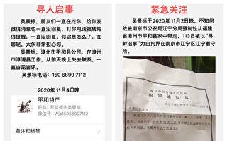 南京警方跨省拘吴景标和凉墨先生 网友吁关注
