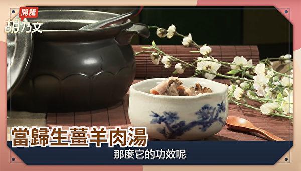 冬天进补喝当归生姜羊肉,提升免疫力、驱除寒冷。(胡乃文开讲提供)